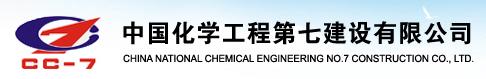 """ООО """"Китайская Национальная Химико-инженерная Строительная Компания №7"""""""